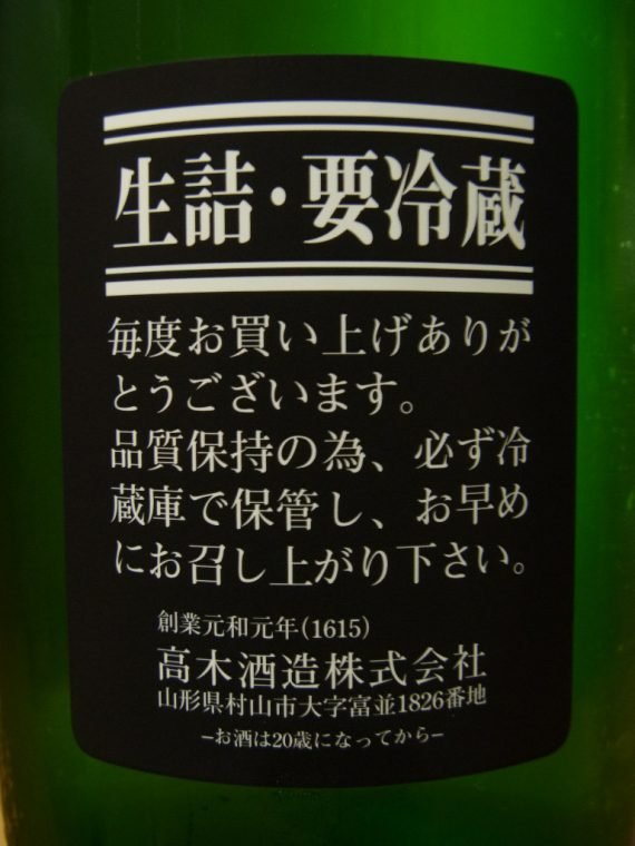 Juuyondai_J_Miyama_Nakatori_M_02