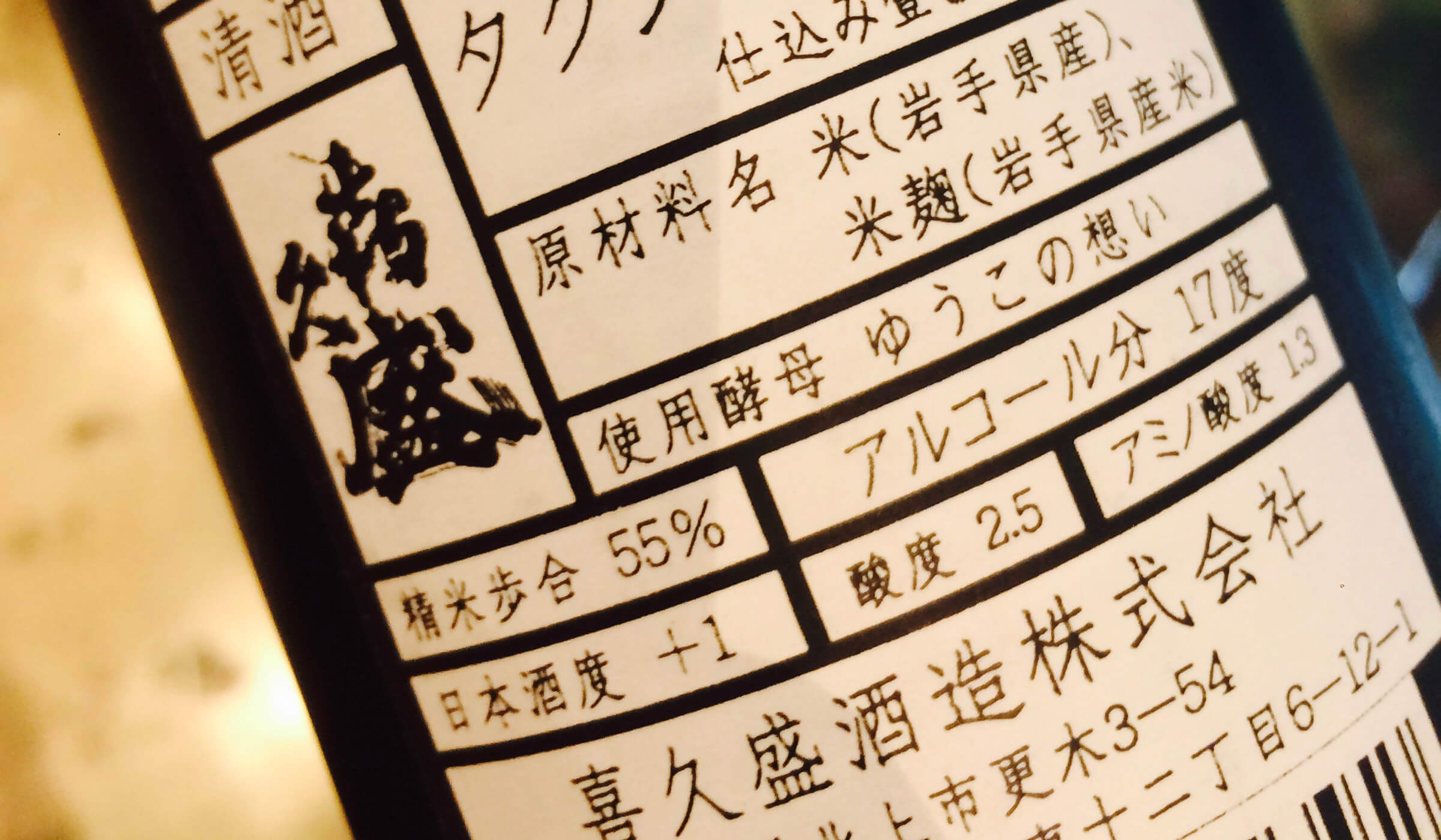 What is the SPEC of SAKE