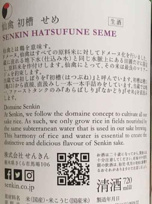 seme_back