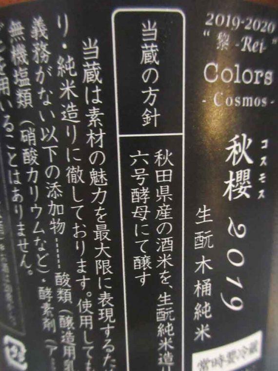 cosmos_backx