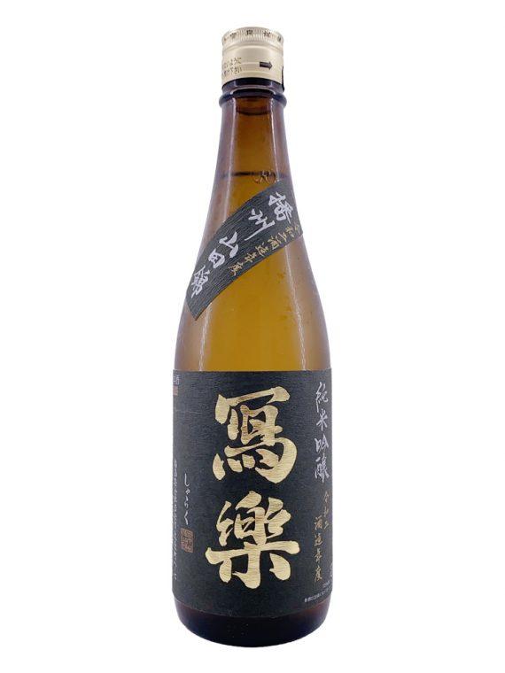寫樂 山田錦 純米吟醸