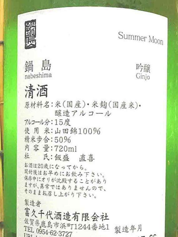 NABESHIMA SUMMER MOON B