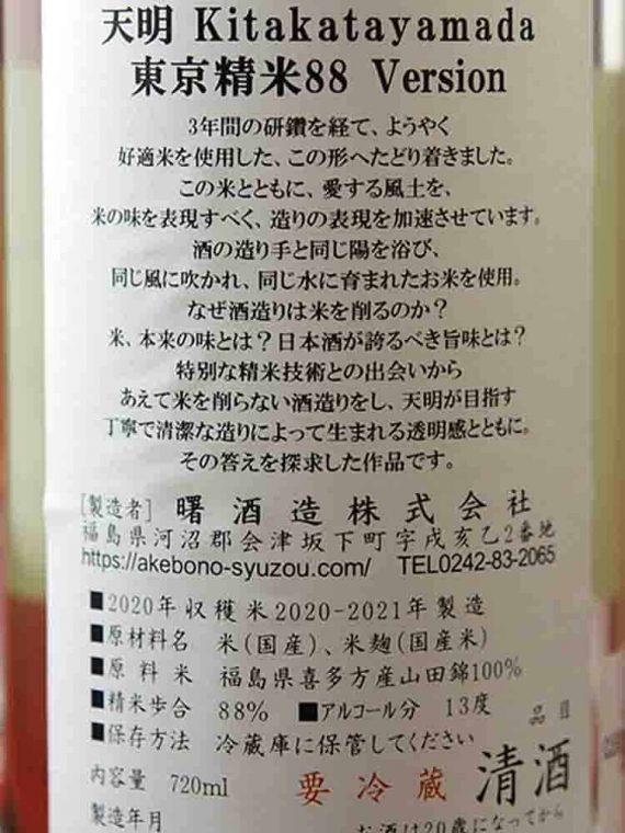 天明 純米酒 喜多方山田88 生 (back) (1)