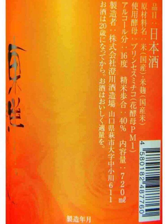 東洋美人 純米大吟醸 裏 (1)