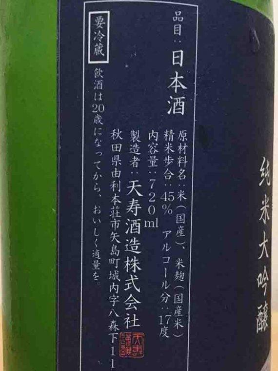 鳥海山 残雪麗峰 純米大吟醸生