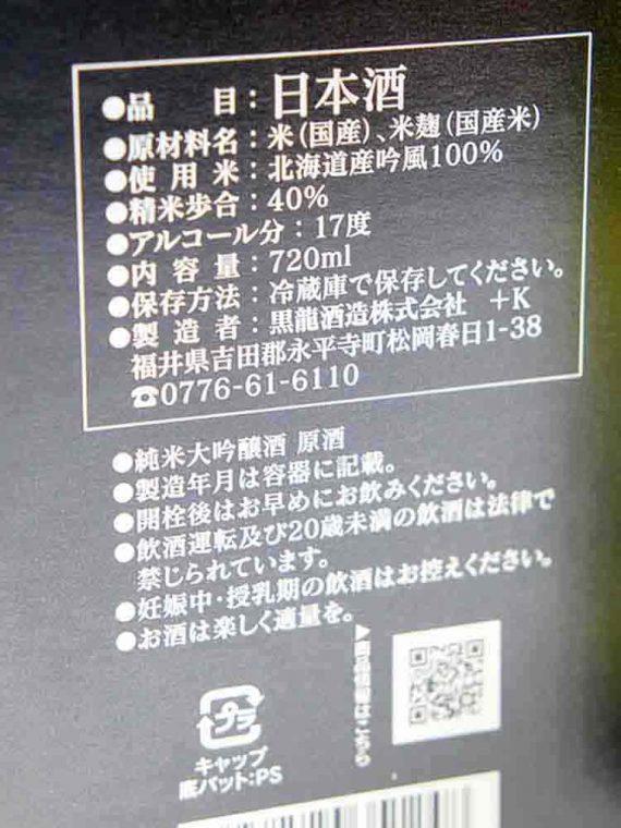 黒龍 純米大吟醸 吟風 2019 back (1)