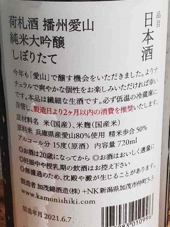 加茂錦 荷札酒 播州愛山 (1)
