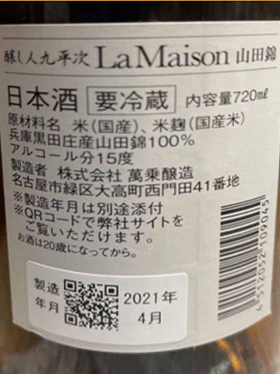 醸し人九平次 La Maison ラメゾン 山田錦 ラベル