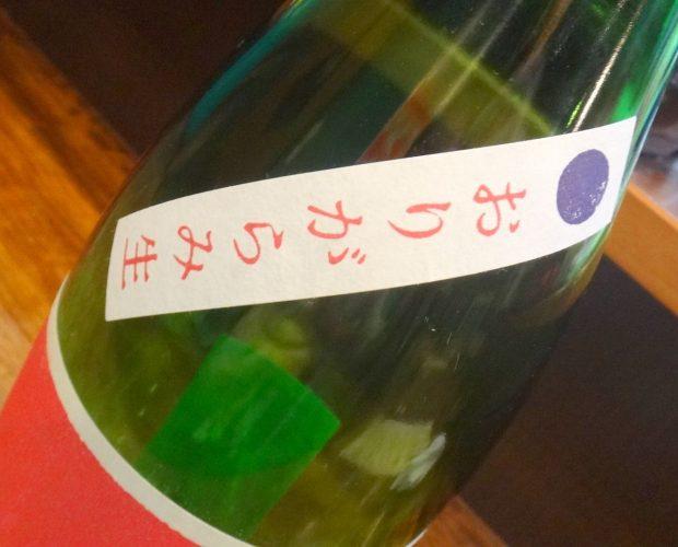 [:en]Origarami (滓絡み) - The seasonal sake include a little sake-kasu[:zh]滓絡み - 帶有少許酒粕的季節限定酒[:]