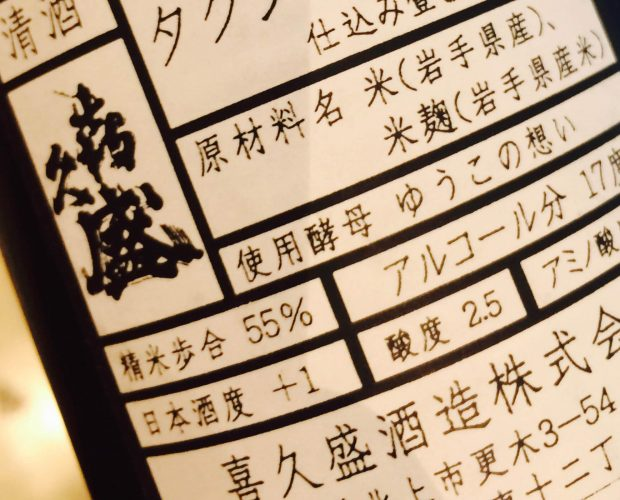 What is the SPEC of SAKE? SMV? Acidity? Amino acid rate?