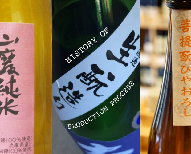 "The History of Brewing Method, The Difference of Taste by Methods ""Sokujo, Kimoto, Yamahai, Bodaimoto"""