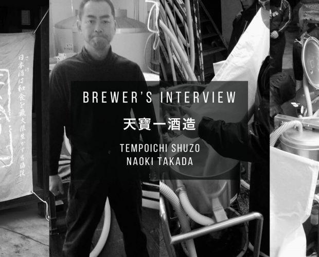 """Brewer's Interview """"Hiyaoroshi and Local Rice Hattannishiki"""" by Tempoichi Shuzo"""