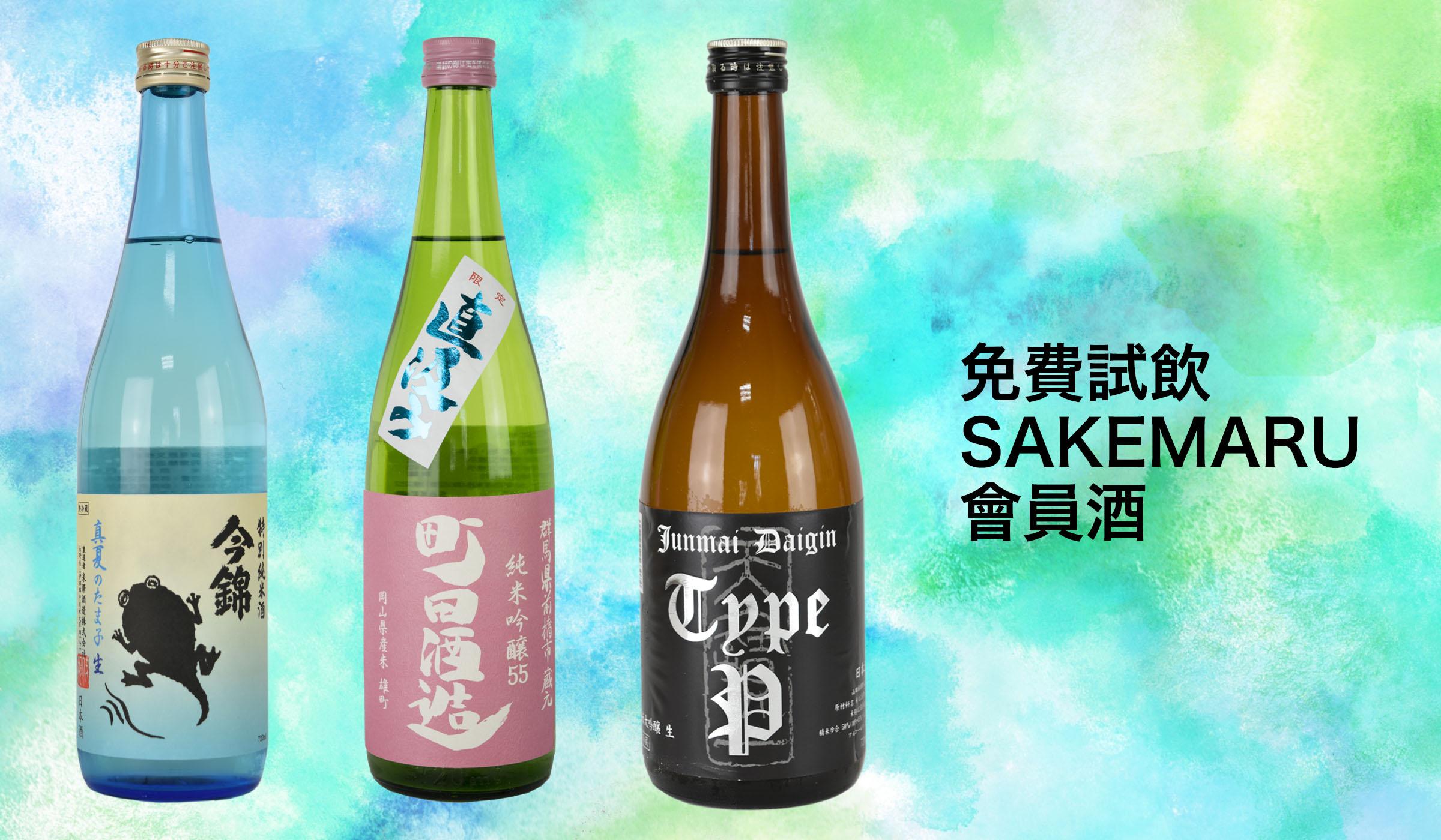 日本清酒免費試飲-05