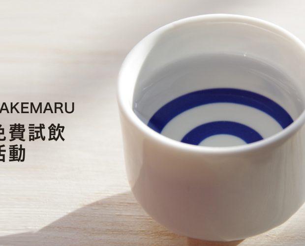 日本清酒免費試飲-06
