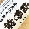 片野櫻無慮過生原酒-02