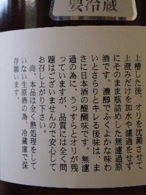 片野櫻無慮過生原酒-01
