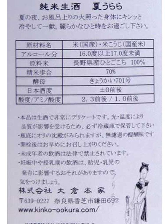 大倉夏季清酒-03