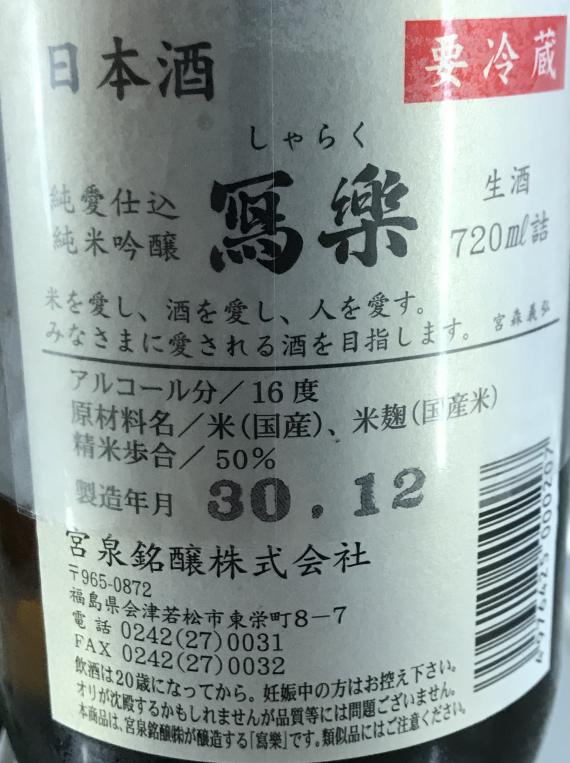 寫樂純米吟釀生酒背標