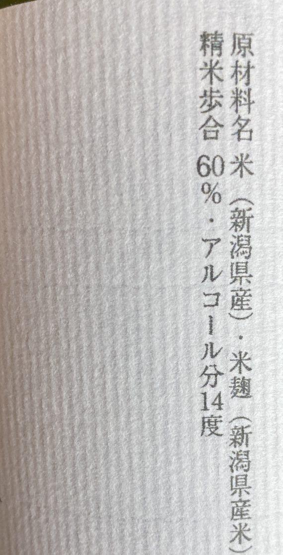 mori純吟酒標