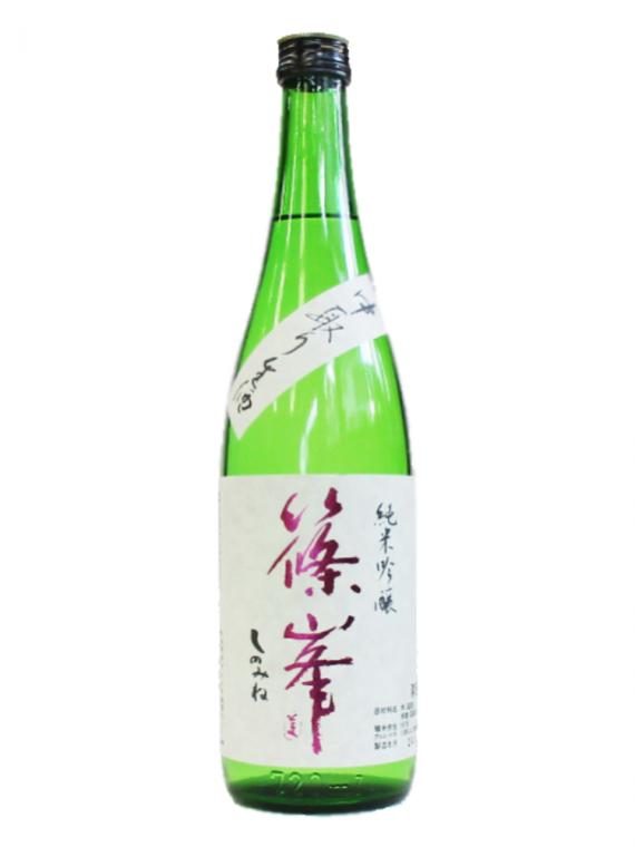 篠峯 純米吟醸 中取り生酒 PINKラベル