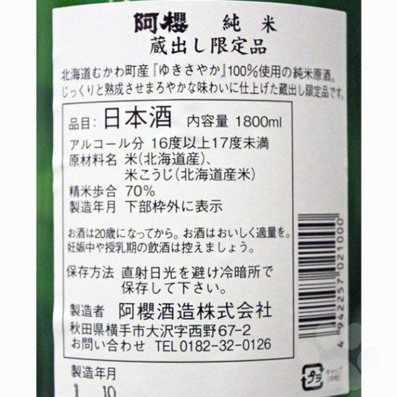 sake-komiyama_ni0062-002_2