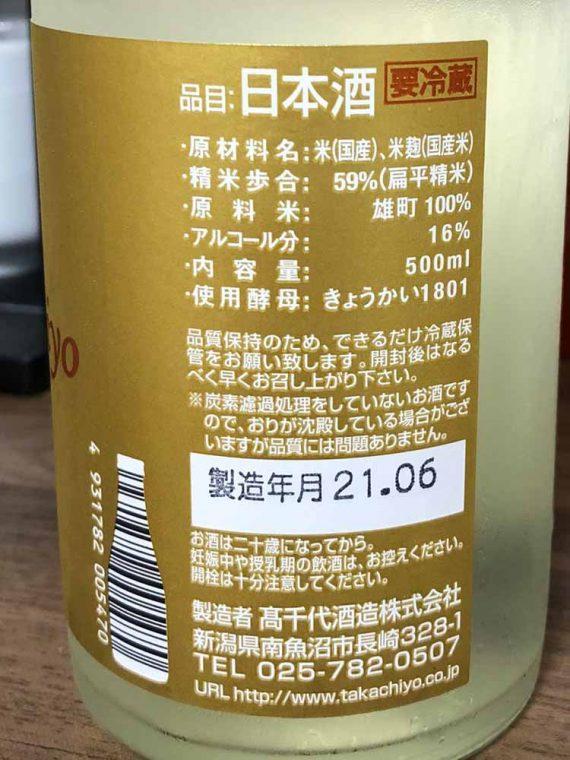 59Takachiyo 雄町 無調整生原酒 純米吟醸 裏