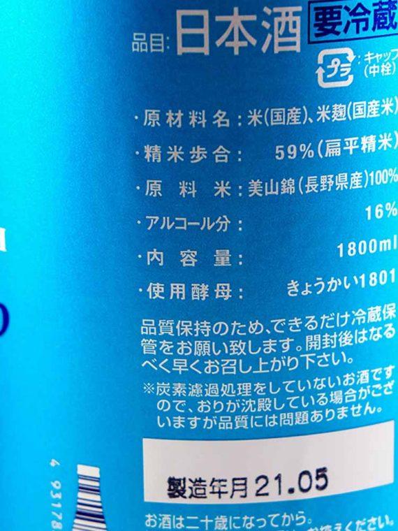59takachiyo 美山錦 500 裏
