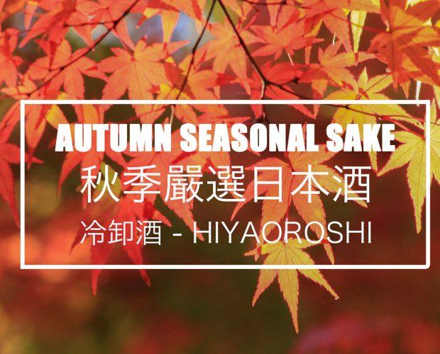 [:zh]又到了品飲秋季限定日本酒的時候, 5件關於冷卸酒你該知道的事!![:]