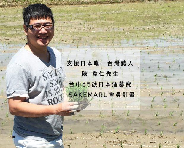 [:zh]支援日本唯一台灣藏人-陳 韋仁先生:台中65號日本酒募資&會員計畫[:]