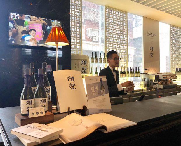 [:zh]全球第三間「獺祭吧」快閃晶華 品飲全系列與獨創調酒 [:]